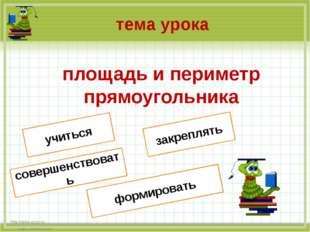 http://aida.ucoz.ru тема урока площадь и периметр прямоугольника учиться сов