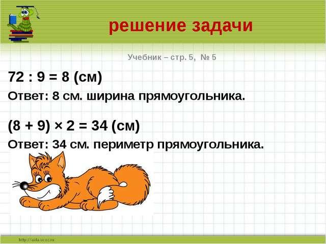 решение задачи 72 : 9 = 8 (см) Ответ: 8 см. ширина прямоугольника. Учебник –...