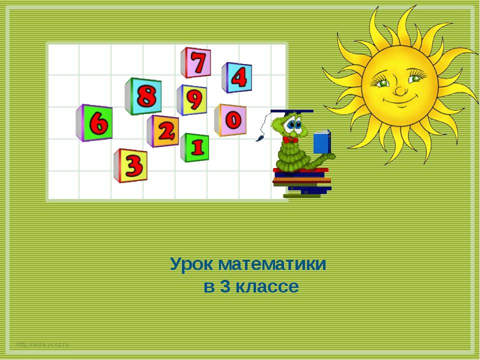 http://aida.ucoz.ru Урок математики в 3 классе