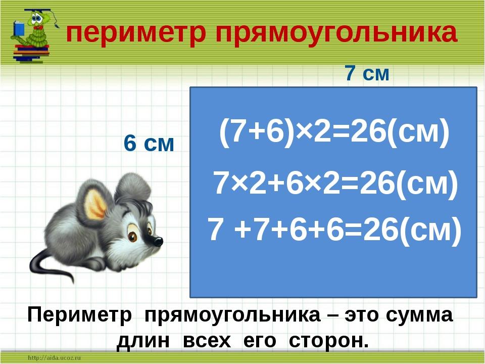 периметр прямоугольника 7 см 6 см (7+6)×2=26(см) 7×2+6×2=26(см) 7 +7+6+6=26(с...
