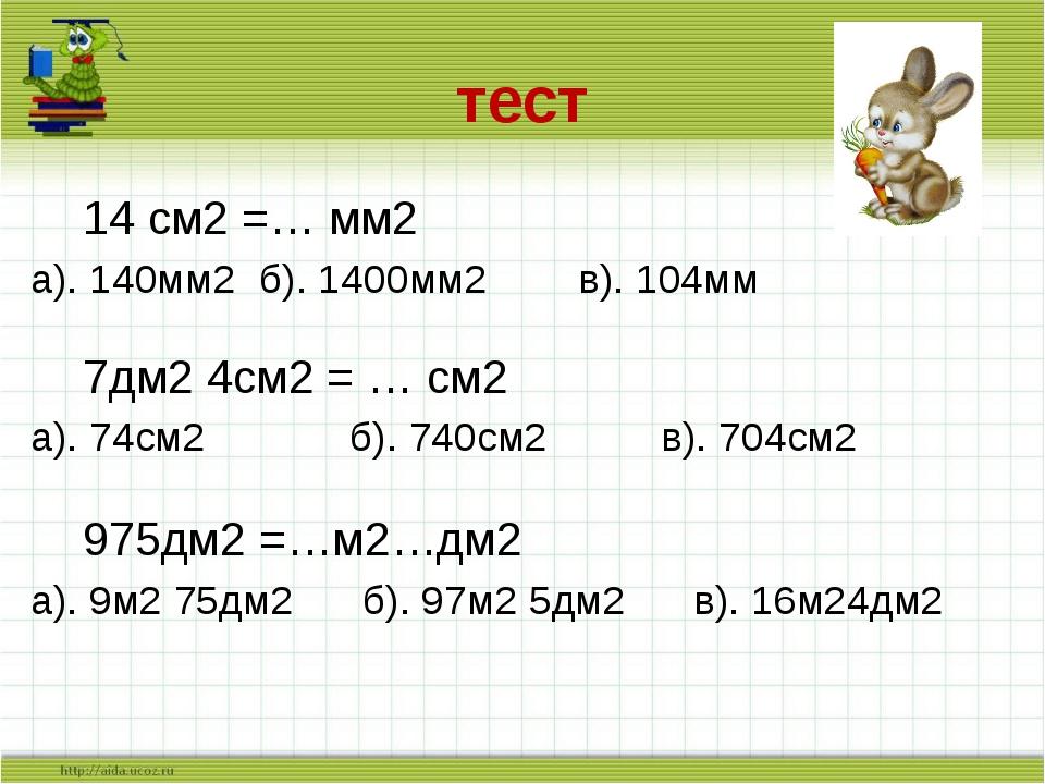 Таблица квадратный метр равен