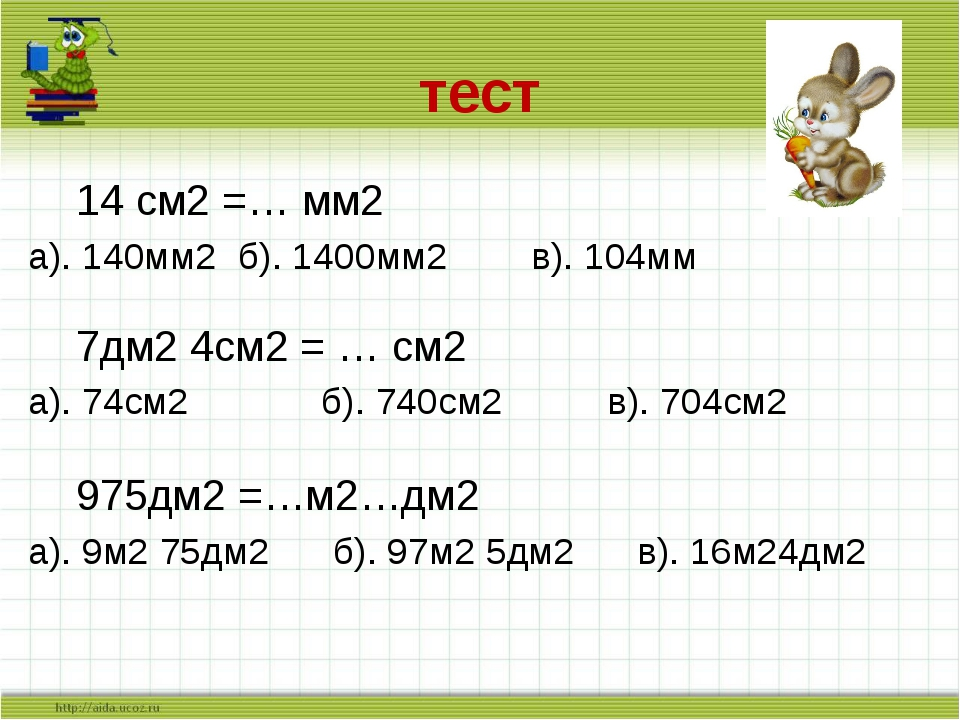 тест 14 см2 =… мм2 а). 140мм2 б). 1400мм2 в). 104мм 7дм2 4см2 = … см2 а)....