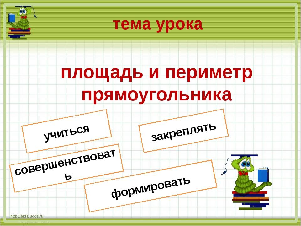 http://aida.ucoz.ru тема урока площадь и периметр прямоугольника учиться сов...