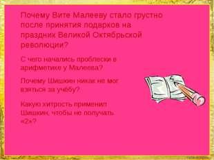 Почему Вите Малееву стало грустно после принятия подарков на праздник Великой