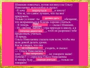 Шишкин помолчал, потом взглянул на Ольгу Николаевну исподлобья и сказал: -Я х