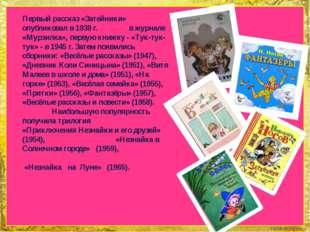 Первый рассказ «Затейники» опубликовал в 1938 г. в журнале «Мурзилка», первую
