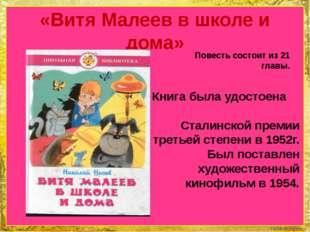 «Витя Малеев в школе и дома» Книга была удостоена Сталинской премии третьей с
