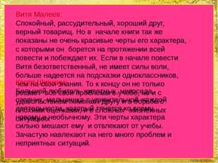 Витя Малеев: Спокойный, рассудительный, хороший друг, верный товарищ. Но в на