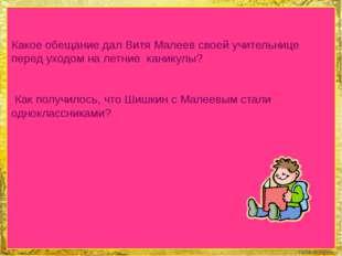Какое обещание дал Витя Малеев своей учительнице перед уходом на летние кани
