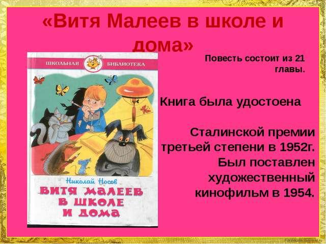«Витя Малеев в школе и дома» Книга была удостоена Сталинской премии третьей с...