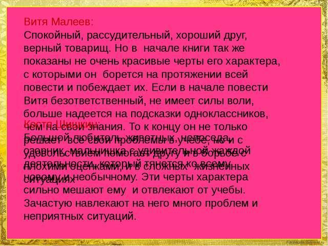 Витя Малеев: Спокойный, рассудительный, хороший друг, верный товарищ. Но в на...