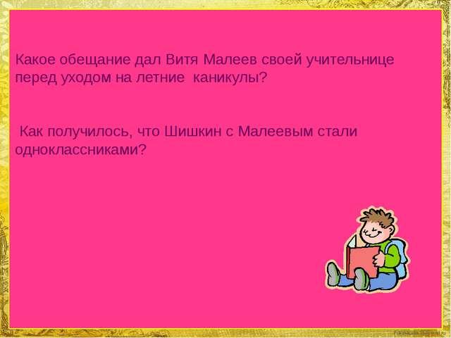 Какое обещание дал Витя Малеев своей учительнице перед уходом на летние кани...