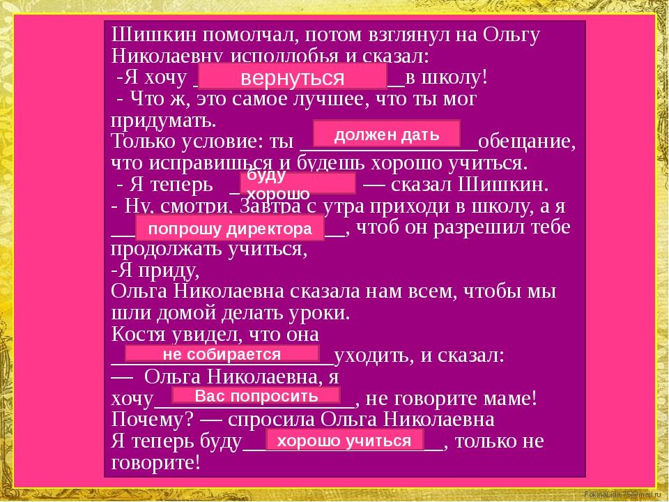 Шишкин помолчал, потом взглянул на Ольгу Николаевну исподлобья и сказал: -Я х...