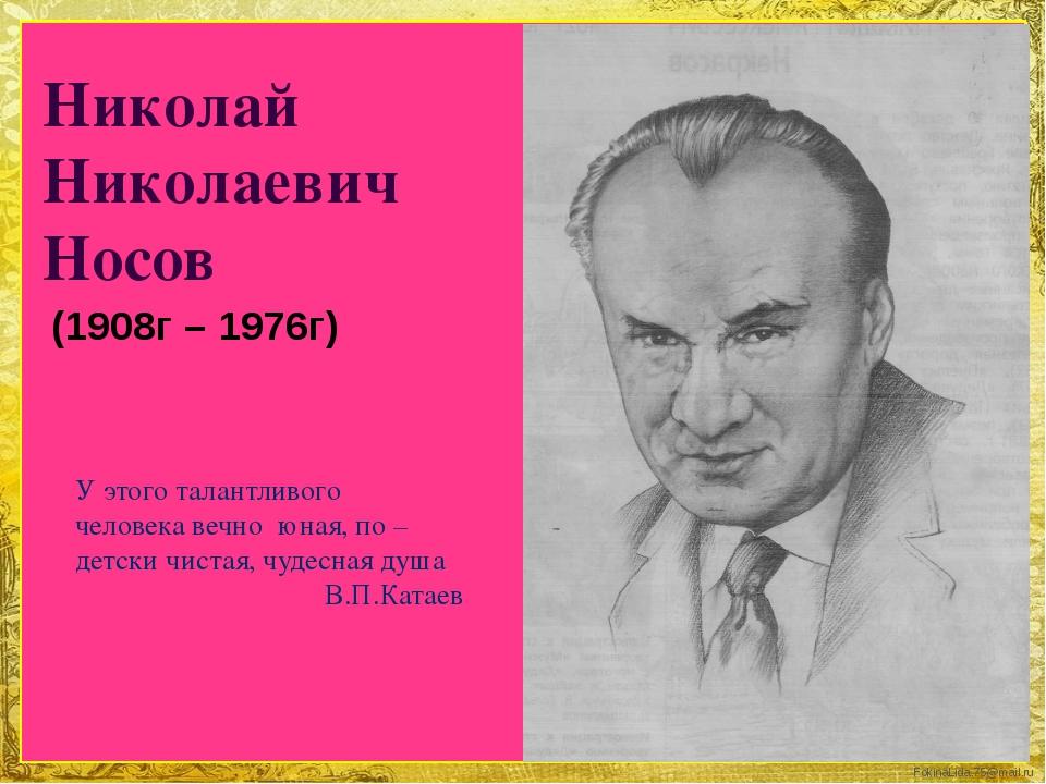 Николай Николаевич Носов (1908г – 1976г) У этого талантливого человека вечно...