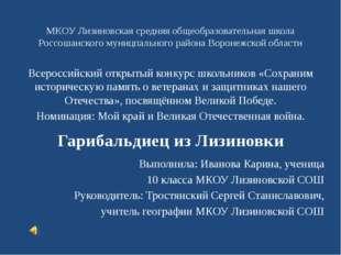 МКОУ Лизиновская средняя общеобразовательная школа Россошанского муницпальног