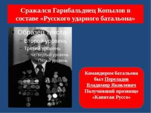 Сражался Гарибальдиец Копылов в составе «Русского ударного батальона» Команди