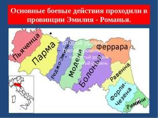 Основные боевые действия проходили в провинции Эмилия - Романья.