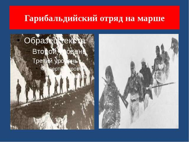 Гарибальдийский отряд на марше