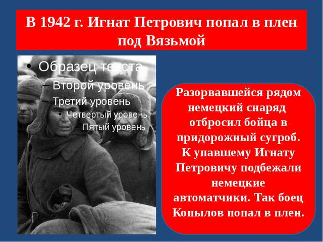 В 1942 г. Игнат Петрович попал в плен под Вязьмой Разорвавшейся рядом немецки...