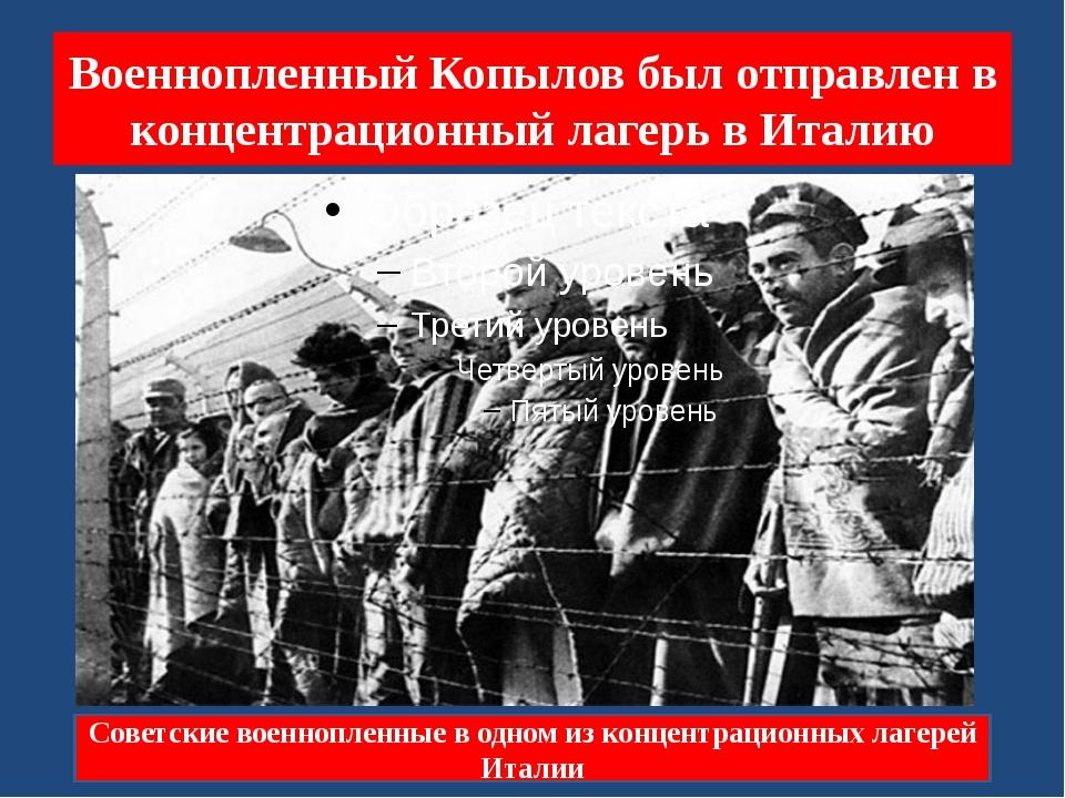 Военнопленный Копылов был отправлен в концентрационный лагерь в Италию Советс...