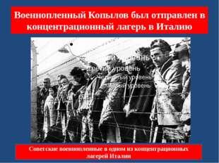 Военнопленный Копылов был отправлен в концентрационный лагерь в Италию Советс