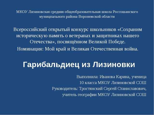 МКОУ Лизиновская средняя общеобразовательная школа Россошанского муницпальног...