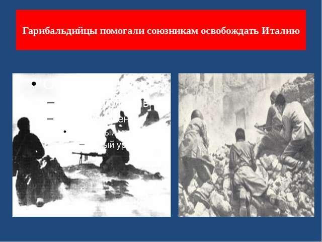 Гарибальдийцы помогали союзникам освобождать Италию