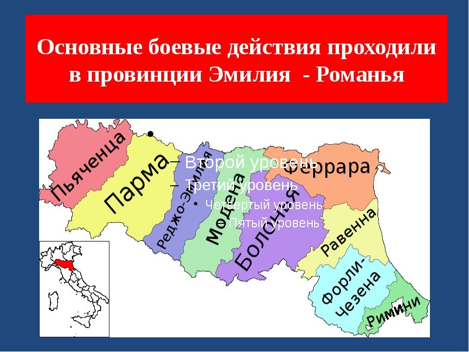 Основные боевые действия проходили в провинции Эмилия - Романья