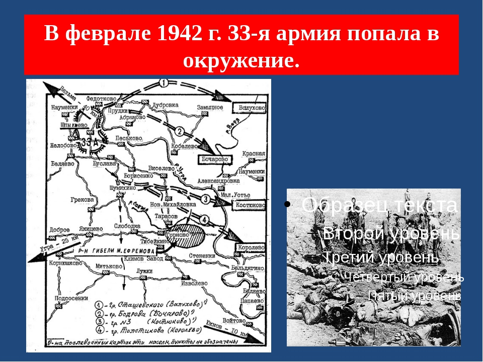 В феврале 1942 г. 33-я армия попала в окружение.