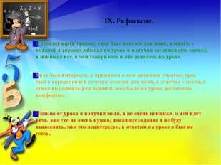 IX. Рефлексия. Я удовлетворен уроком, урок был полезен для меня, я много, с