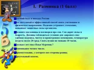 I. Разминка (1 балл) Высший балл в школах России Это доступный и эффективный