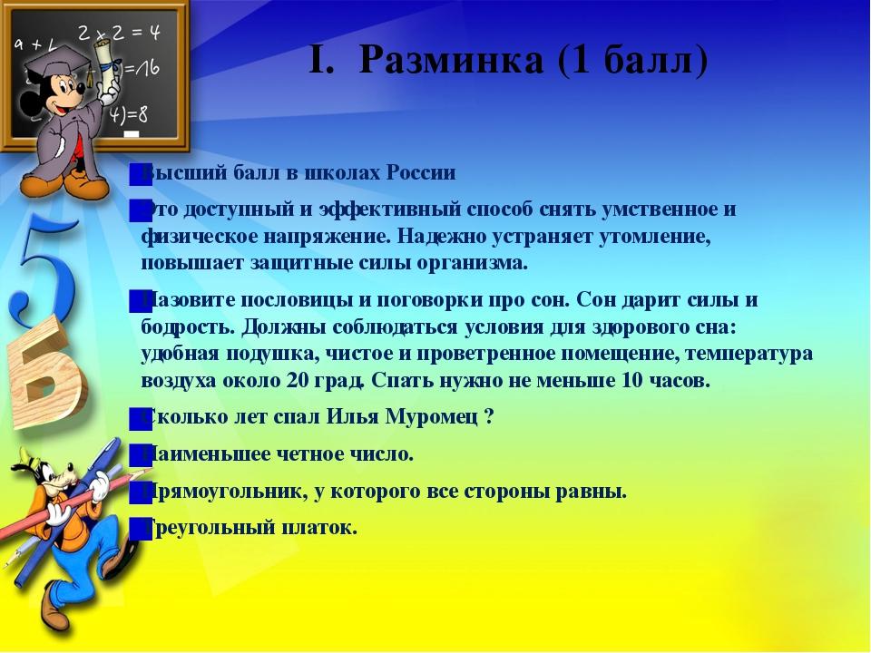 I. Разминка (1 балл) Высший балл в школах России Это доступный и эффективный...
