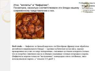 Beef-steaks — бифштекс из бычьей вырезки а ля Шатобриан (французская обработк