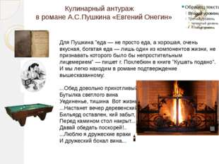 "Для Пушкина ""еда — не просто еда, а хорошая, очень вкусная, богатая еда — лиш"