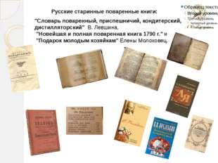 """Русские старинные поваренные книги: """"Словарь поваренный, приспешничий, конди"""