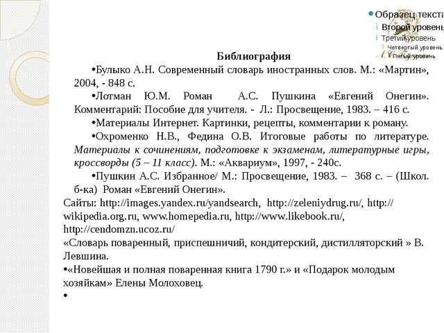 Библиография Булыко А.Н. Современный словарь иностранных слов. М.: «Мартин»,...