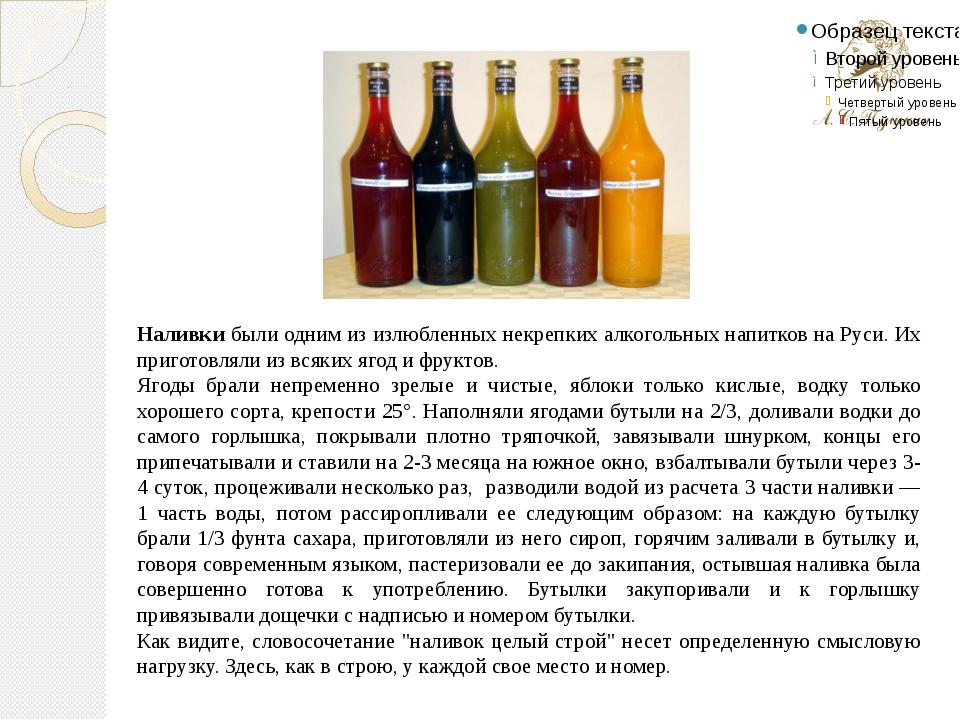 Наливки были одним из излюбленных некрепких алкогольных напитков на Руси. Их...