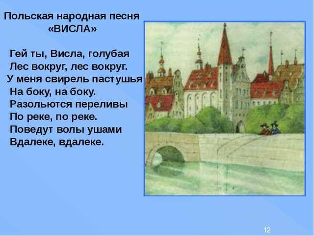 Польская народная песня «ВИСЛА» Гей ты, Висла, голубая Лес вокруг, лес вокру...