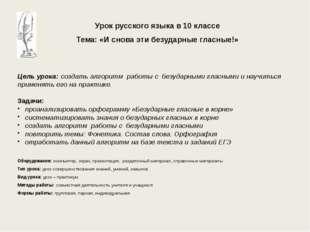 Урок русского языка в 10 классе Тема: «И снова эти безударные гласные!» Цель