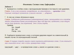 Фонетика. Состав слова. Орфография Задание 1 Выпишите в столбик слова с пропу