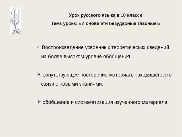 Урок русского языка в 10 классе Тема урока: «И снова эти безударные гласные!»...