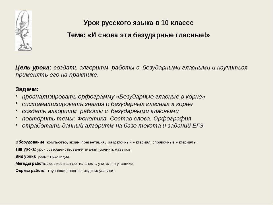 Урок русского языка в 10 классе Тема: «И снова эти безударные гласные!» Цель...