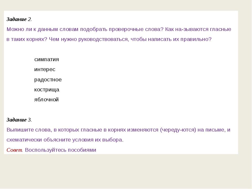 Задание 2. Можно ли к данным словам подобрать проверочные слова? Как называю...