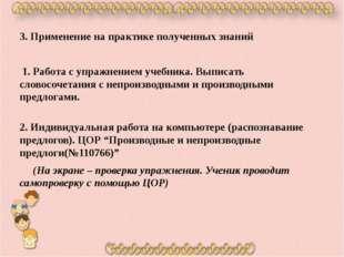 3. Применение на практике полученных знаний 1. Работа с упражнением учебника