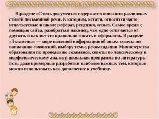 В разделе «Стиль документа» содержатся описания различных стилей письменной