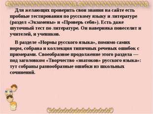 Для желающих проверить свои знания на сайте есть пробные тестирования по рус