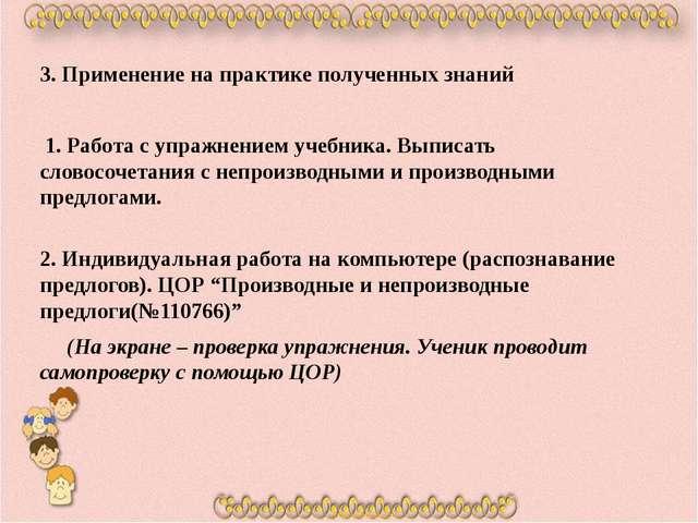 3. Применение на практике полученных знаний 1. Работа с упражнением учебника...