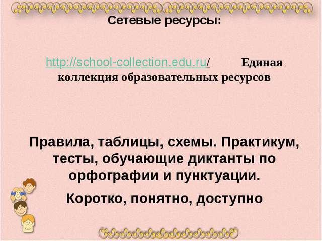 Сетевые ресурсы: http://school-collection.edu.ru/ Единая коллекция образоват...