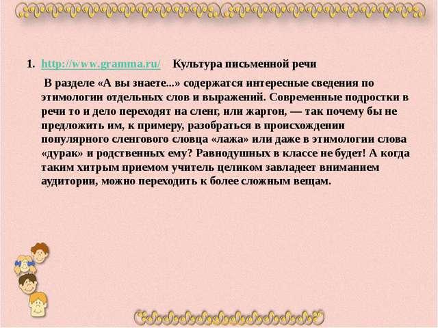 http://www.gramma.ru/ Культура письменной речи В разделе «А вы знаете...» с...