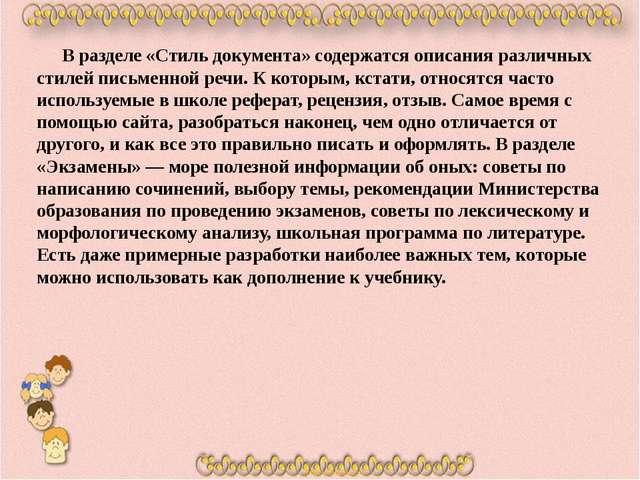 В разделе «Стиль документа» содержатся описания различных стилей письменной...